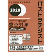 ITストラテジスト 「専門知識+午後問題」の重点対策〈2020〉 [単行本]