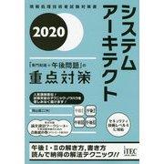 システムアーキテクト 「専門知識+午後問題」の重点対策〈2020〉 [単行本]