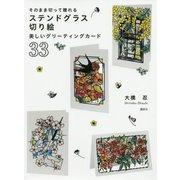 そのまま切って贈れるステンドグラス切り絵―美しいグリーティングカード33 [単行本]