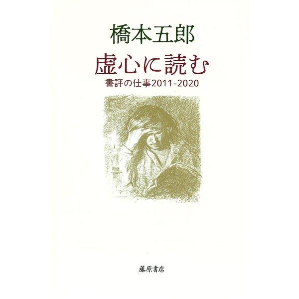 虚心に読む―書評の仕事2011-2020 [単行本]