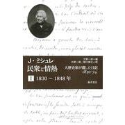 民衆と情熱―大歴史家が遺した日記 1830-74〈1 1830~1848年〉 [単行本]