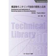 構造物モニタリング技術の開発と応用 普及版 (エレクトロニクスシリーズ) [単行本]