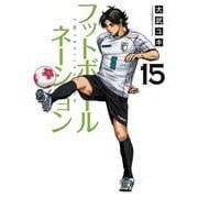 フットボールネーション<15>(ビッグ コミックス) [コミック]