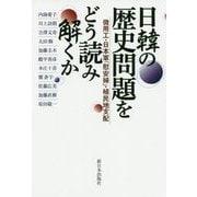 日韓の歴史問題をどう読み解くか―徴用工・日本軍「慰安婦」・植民地支配 [単行本]