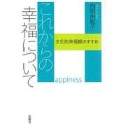 これからの幸福について―文化的幸福観のすすめ [単行本]