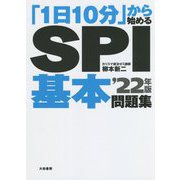 「1日10分」から始めるSPI基本問題集〈'22年版〉 [単行本]