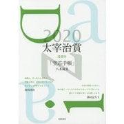太宰治賞〈2020〉 [単行本]