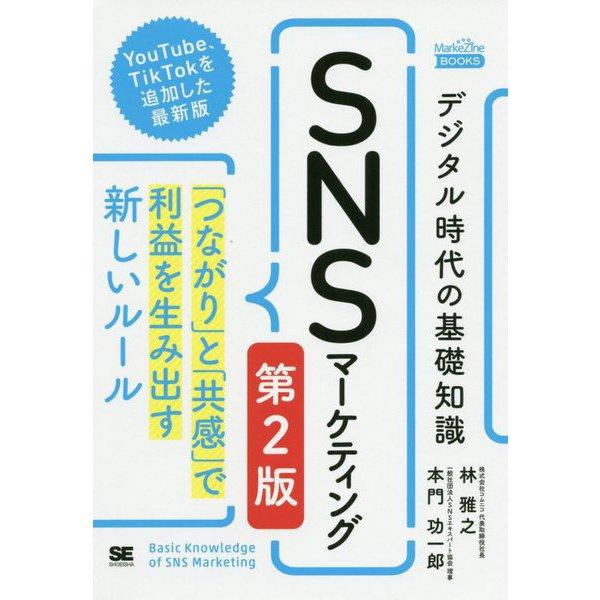 SNSマーケティング―「つながり」と「共感」で利益を生み出す新しいルール デジタル時代の基礎知識 第2版 (MarkeZine BOOKS) [単行本]