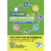 これで合格!2020全国手話検定試験 DVD付き―第14回全国手話検定試験解説集 [単行本]