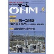 OHM (オーム) 2020年 06月号 [雑誌]