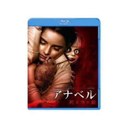 アナベル 死霊博物館 [Blu-ray Disc]