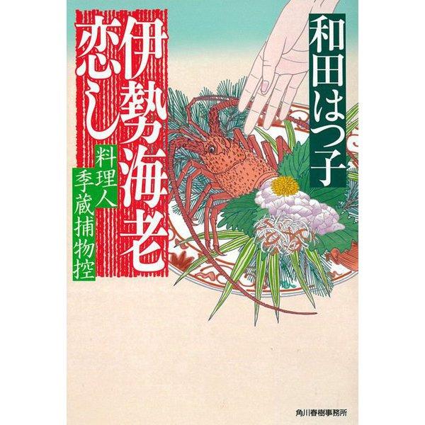 伊勢海老恋し―料理人季蔵捕物控(時代小説文庫) [文庫]