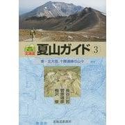 北海道 夏山ガイド〈3〉東・北大雪、十勝連峰の山々 最新第3版 [単行本]