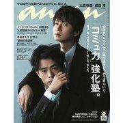 an・an (アン・アン) 2020年 6/3号 [雑誌]