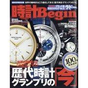 時計 Begin (ビギン) 2020年 07月号 [雑誌]