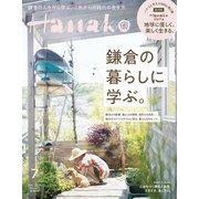 Hanako(ハナコ) 2020年 07月号 [雑誌]