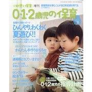 0・1・2歳児の保育 2020夏 増刊 新幼児と保育 2020年 06月号 [雑誌]