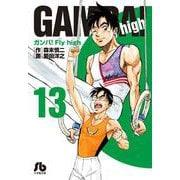 ガンバ!Fly high<13>(コミック文庫(青年)) [文庫]