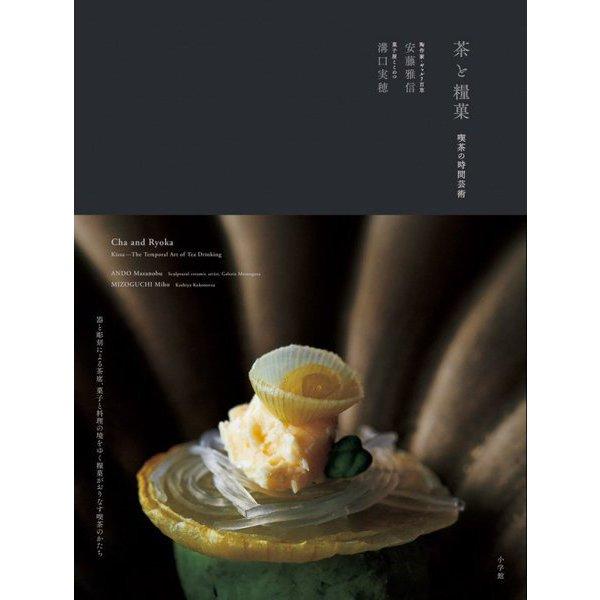 茶と糧菓―喫茶の時間芸術 [単行本]