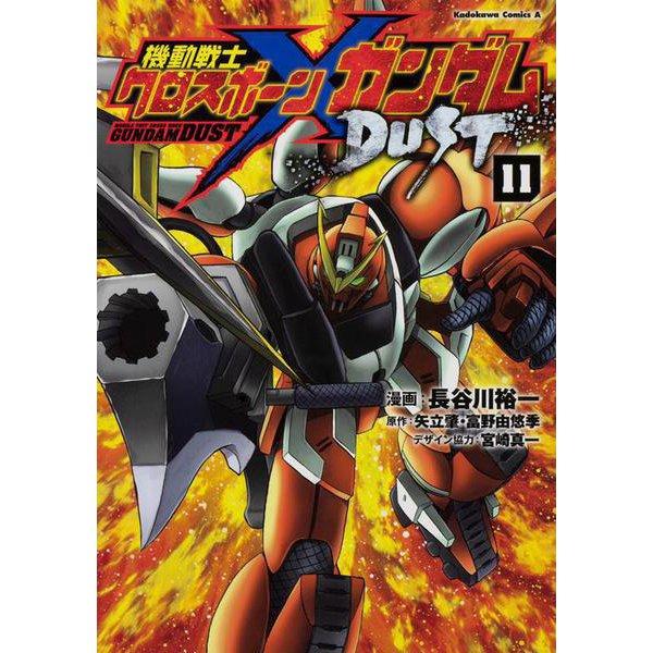 機動戦士クロスボーン・ガンダム DUST (11)<11>(角川コミックス・エース) [コミック]