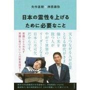 日本の霊性を上げるために必要なこと [単行本]