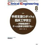 Clinical Engineering 2020年8月号 Vol.31No.8(クリニカルエンジニアリング) [全集叢書]