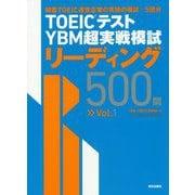 TOEICテスト YBM超実戦模試リーディング500問〈Vol.1〉 [単行本]