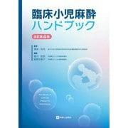 臨床小児麻酔ハンドブック 改訂第4版 [単行本]