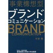 事業構想型ブランドコミュニケーション [単行本]