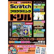 ゲームを改造しながら学ぶ Scratchプログラミングドリル-プロのゲームクリエイターが伝授! 考えて遊んで面白くするゲーム作りの思考法 [単行本]