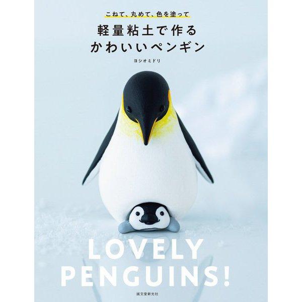 軽量粘土で作るかわいいペンギン―こねて、丸めて、色を塗って [単行本]
