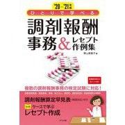 ひとりで学べる調剤報酬事務&レセプト作例集〈'20-'21年版〉 [単行本]