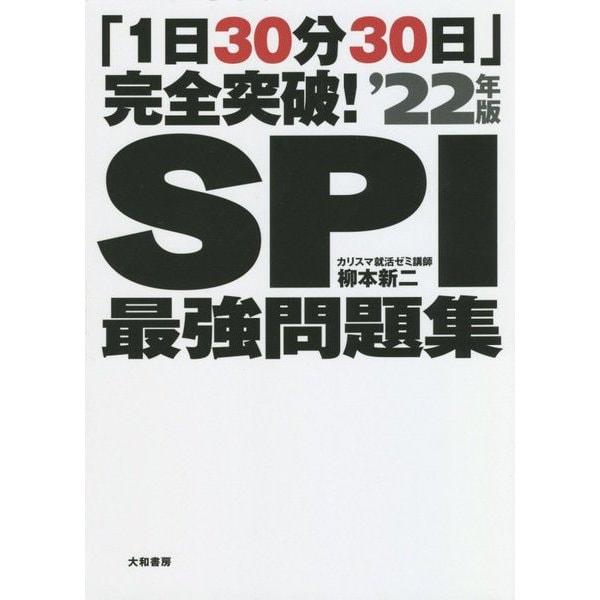 「1日30分30日」完全突破!SPI最強問題集〈'22年版〉 [単行本]