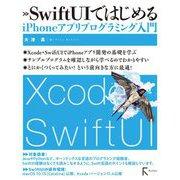 SwiftUIではじめるiPhoneアプリプログラミング入門 [単行本]