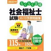 社会福祉士試験ズバリ予想問題集〈2021年版〉 [単行本]