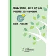「指導と評価の一体化」のための学習評価に関する参考資料 小学校外国語・外国語活動 [単行本]