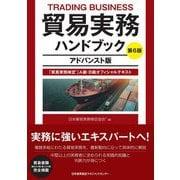 貿易実務ハンドブック アドバンスト版―「貿易実務検定」A級・B級オフィシャルテキスト 第6版 [単行本]