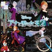 Disney アナと雪の女王2(大人のためのヒーリングスクラッチアート) [単行本]