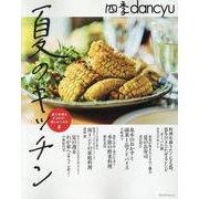 四季dancyu 夏のキッチン [ムックその他]