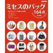 ミセスのバッグ164点 新装版 [単行本]