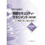 現代組織の情報セキュリティ・マネジメント―その戦略と導入・策定・運用 改訂版 [単行本]