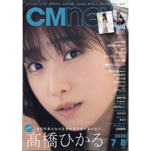 CM NOW (シーエム・ナウ) 2020年 07月号 [雑誌]