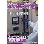 新電気 2020年 06月号 [雑誌]