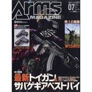 Arms MAGAZINE (アームズマガジン) 2020年 07月号 [雑誌]