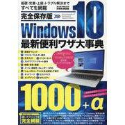 完全保存版Windows10最新便利ワザ大事典 [ムックその他]
