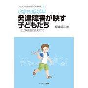 小学校低学年 発達障害が映す子どもたち―症状が表面に見えてくる(シリーズ・症例が語る「発達障害」〈2〉) [全集叢書]