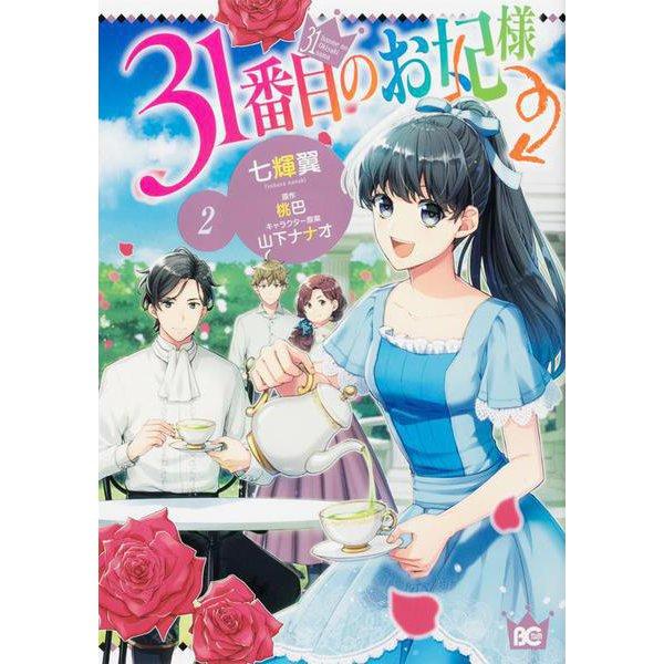 31番目のお妃様 2<2>(B's-LOG COMICS) [コミック]