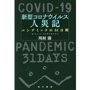 新型コロナウイルス人災記―パンデミックの31日間 [単行本]