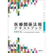 医療関係法規テキストブック [単行本]