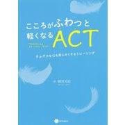 こころがふわっと軽くなるACT(アクト)(アクセプタンス&コミットメント・セラピー)―ガチガチな心を柔らかくするトレーニング [単行本]